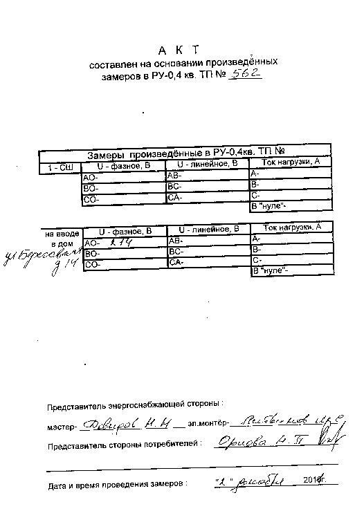 Получение документов на электроснабжение в Плотинная улица подключение электричества к дому ленинского района московской области